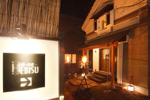 Kura Hotel Ichinoseki - bar - Ichinoseki - Japan - foto: Kura Hotel Ichinoseki