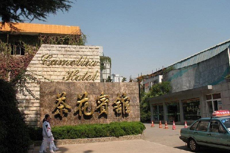 aanzicht Camellia Hotel - Camellia Hotel - China