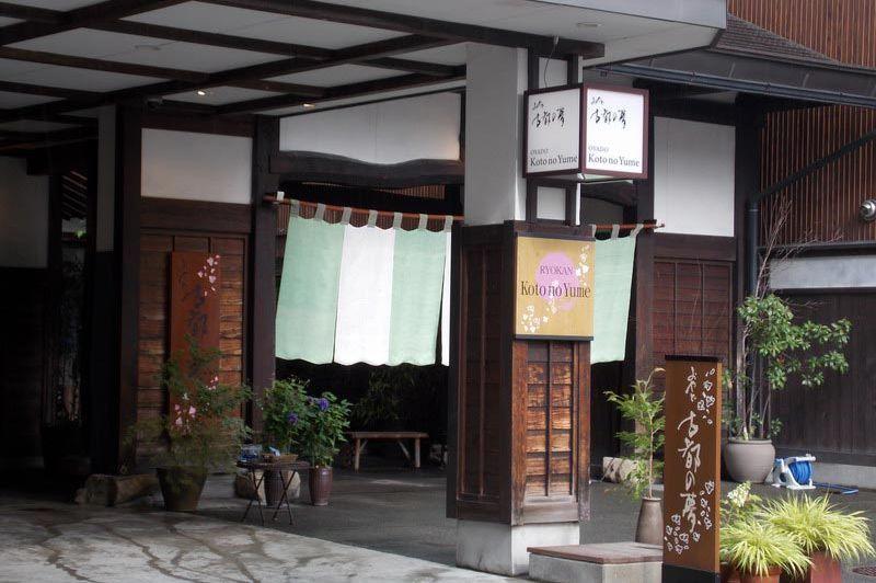 vooraanzicht van het Oyado Koto no Yume in Takayama - Oyado Koto no Yume Takayama - Japan - foto: Floor Ebbers
