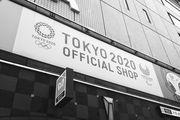 official shop Olympische Spelen in Tokyo, Japan